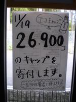 20091118_09