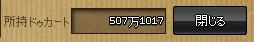 キャプチャ1558
