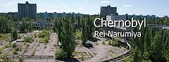 チェルノ01
