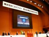 コロワイド 株主総会