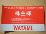 ワタミ 株主特別券(表)
