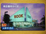 文教堂 株主優待 カード