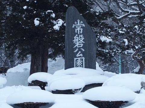 令2-1-8常磐公園入口石碑積雪