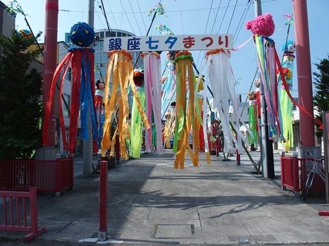 31-8-7銀座七夕まつり