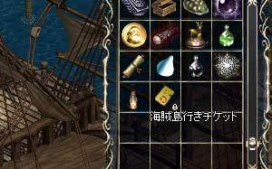 海賊島行きチケット