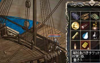 海賊島行き船