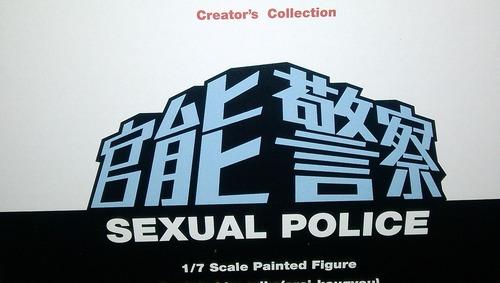 セクシャルポリス01