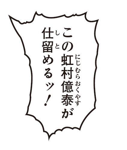 虹村億泰[限定版]02