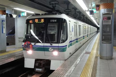 Kobe_Municipal_Subway_Type_5000_exterior