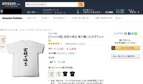【画像】新入社員がクソみたいなTシャツ着てきてムカついたから残業みっちりやらせたwwwwwwwwwwwwwwwwwwwww