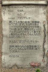 あすお引退便箋3