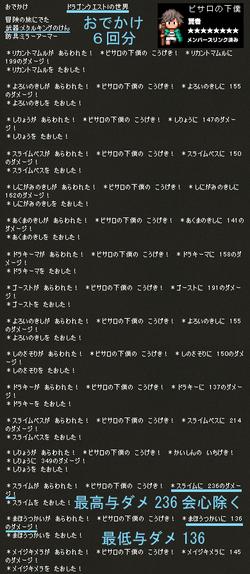 夜神くんのメタキン剣比較資料