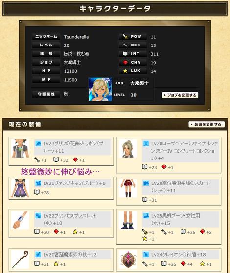 隠し子の姫のステータスと実装2012年10月最終