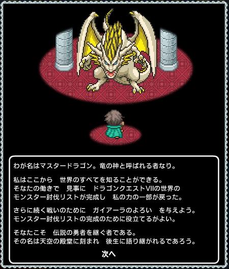 夜神くん7の世界殿堂入り全制覇!