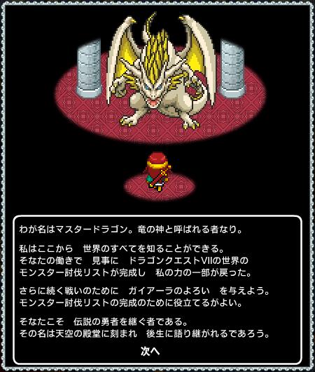 るうきちさん全世界制覇その2