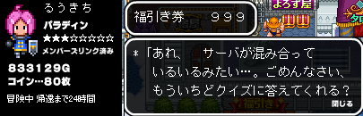 るうきちさん福引き券999枚達成