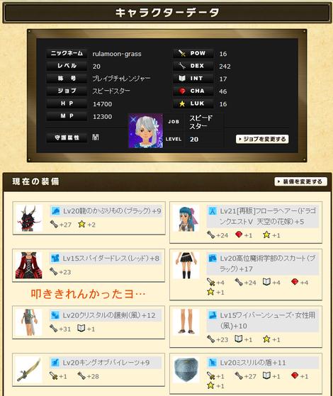 るうきちさんのステータスと実装(DEX特化)2012年10月最終