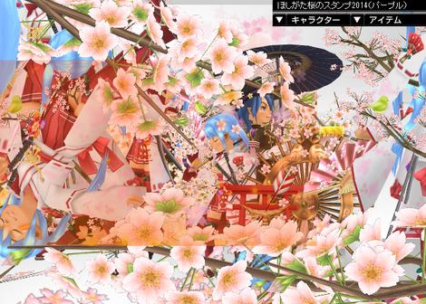 千本桜の裏側