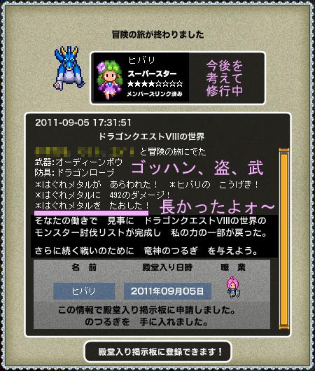 ヒバリ8世界殿堂全制覇