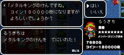 メタルキングの剣(σ・∀・)σゲッツ!!