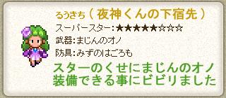 るうきちスーパースター★5昇格