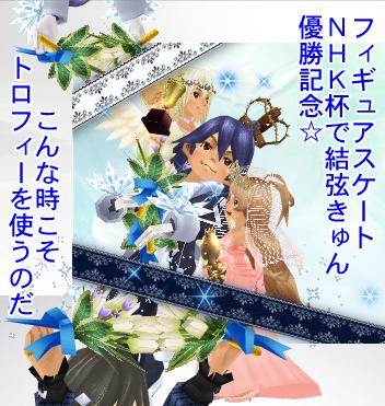 NHK杯で結弦きゅん優勝記念
