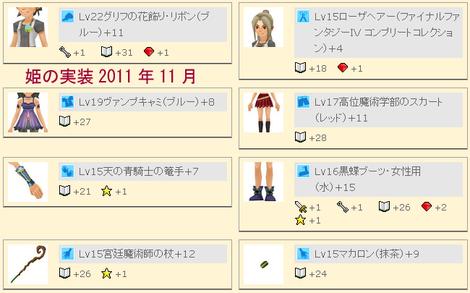隠し子の姫実装2011年11月