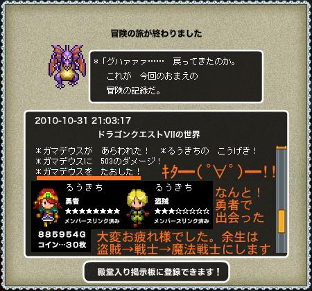 るうきちさん全世界制覇その1