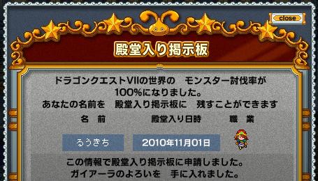 るうきちさん全世界制覇その3