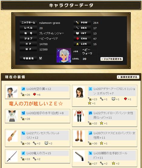 るうきちさんのステータスと実装(POW特化)2012年10月最終