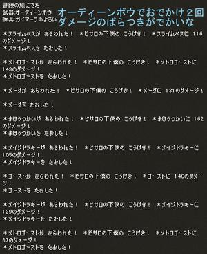 ★1勇者オーディーンボウ