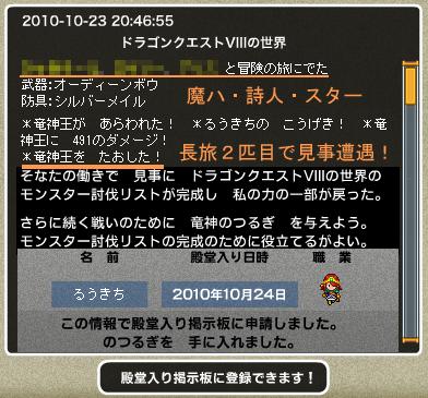 るうきちさんが8の世界に殿堂入り!