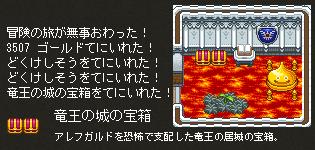 るうきちさん竜王の城の宝箱ゲット
