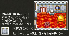 大神殿のカベゲット!