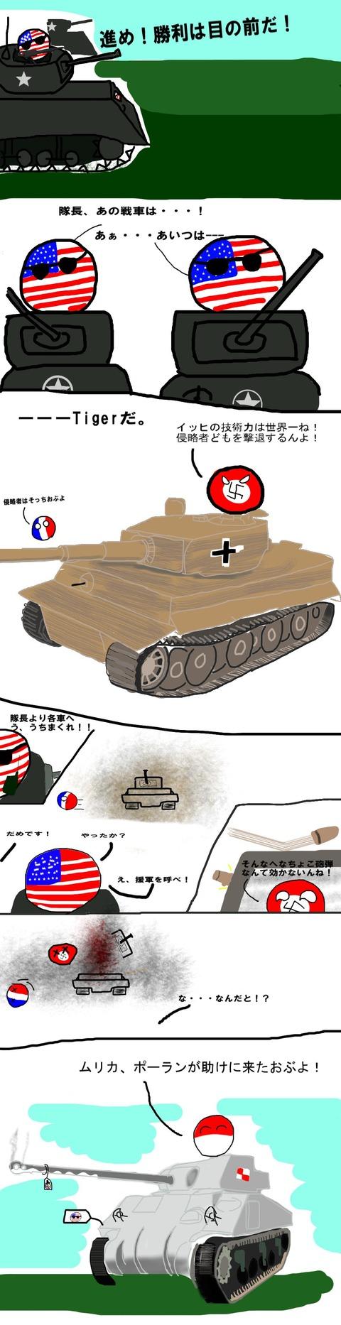 ポーランド、ムリかを助けるの巻