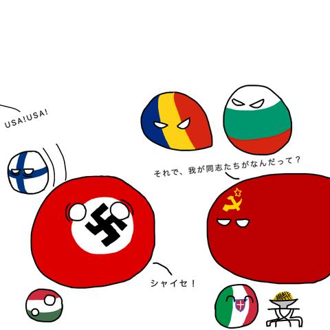 枢軸国の裏切り