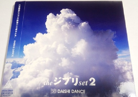 theジブリset2 -  DASHI DANCE