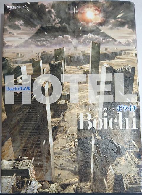 Boichi作品集 HOTEL - Boichi