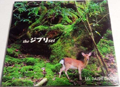 theジブリset - DAISHI DANCE