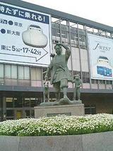まぁ、岡山駅やし、こいつらのことも夜露死苦