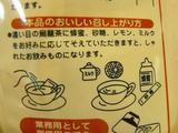 ウ〜ロン茶〜♪