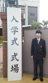 入学式 し