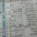 新聞テレビ欄(泪)