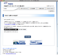 TOEIC(R)公開テスト申し込み完了