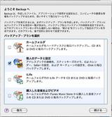 Backup 3 初期画面