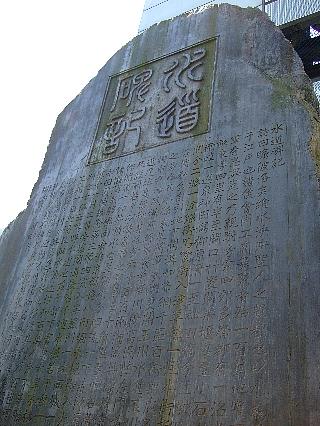 四谷大木戸跡と上水端跡02