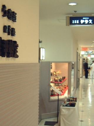 060927伊勢定店舗外観