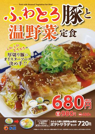 松屋豚トロ定食W00p