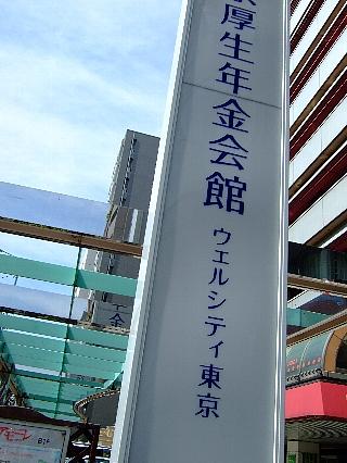 さよなら東京厚生年金02