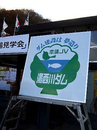 ダム見学09